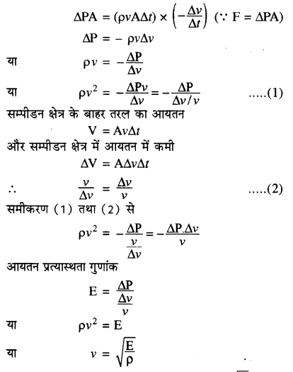 RBSE Solutions for Class 11 Physics Chapter 9 तरंग गति 18