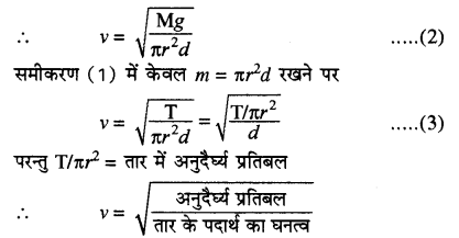 RBSE Solutions for Class 11 Physics Chapter 9 तरंग गति 22
