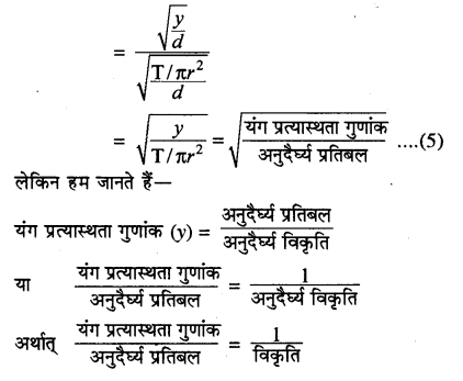 RBSE Solutions for Class 11 Physics Chapter 9 तरंग गति 23