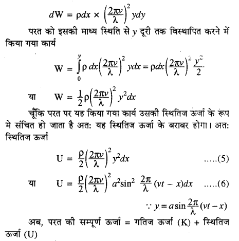 RBSE Solutions for Class 11 Physics Chapter 9 तरंग गति 26