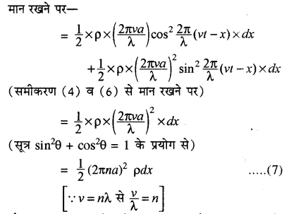 RBSE Solutions for Class 11 Physics Chapter 9 तरंग गति 27