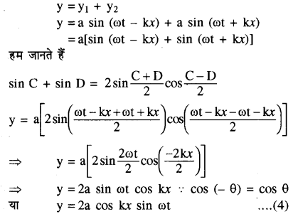 RBSE Solutions for Class 11 Physics Chapter 9 तरंग गति 28