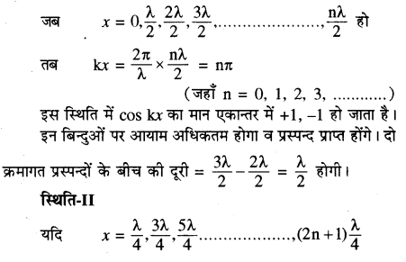RBSE Solutions for Class 11 Physics Chapter 9 तरंग गति 29