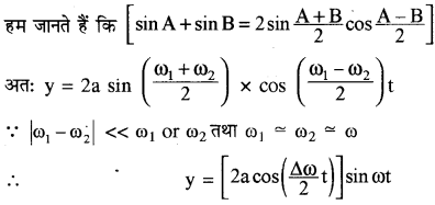 RBSE Solutions for Class 11 Physics Chapter 9 तरंग गति 40