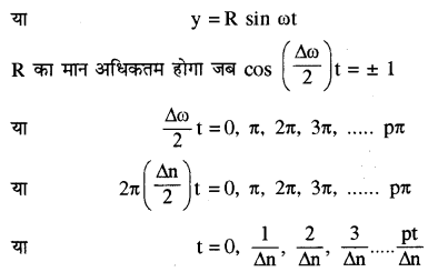 RBSE Solutions for Class 11 Physics Chapter 9 तरंग गति 41