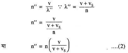 RBSE Solutions for Class 11 Physics Chapter 9 तरंग गति 44