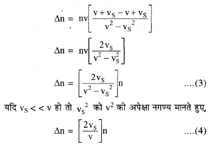 RBSE Solutions for Class 11 Physics Chapter 9 तरंग गति 46