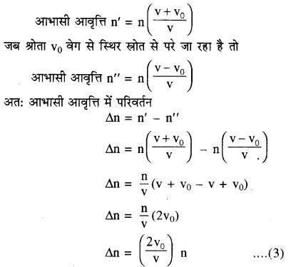 RBSE Solutions for Class 11 Physics Chapter 9 तरंग गति 50