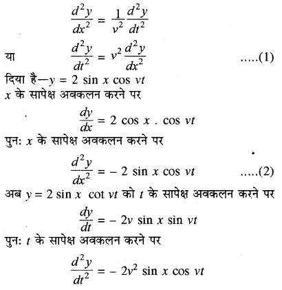 RBSE Solutions for Class 11 Physics Chapter 9 तरंग गति 51