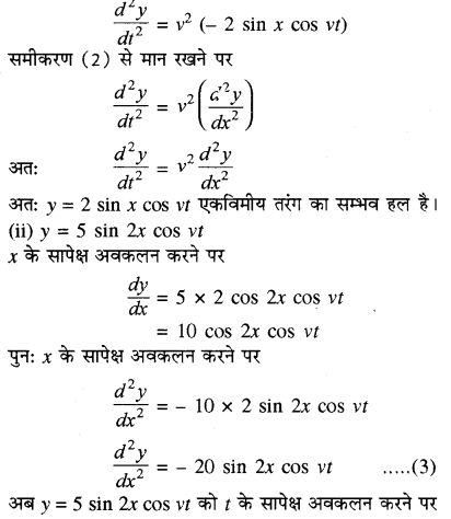 RBSE Solutions for Class 11 Physics Chapter 9 तरंग गति 52