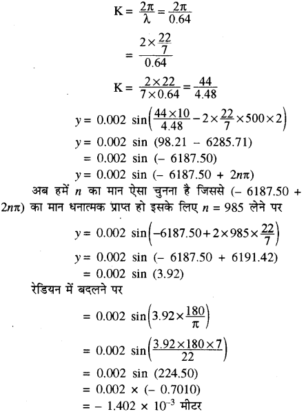 RBSE Solutions for Class 11 Physics Chapter 9 तरंग गति 54