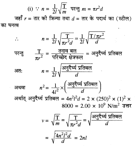 RBSE Solutions for Class 11 Physics Chapter 9 तरंग गति 56