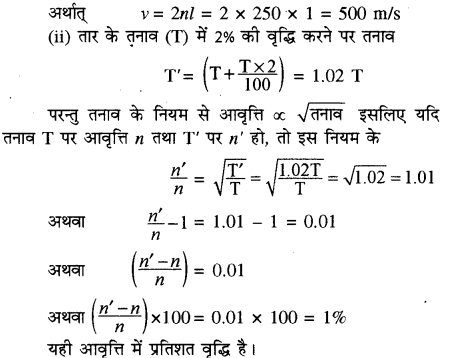 RBSE Solutions for Class 11 Physics Chapter 9 तरंग गति 57