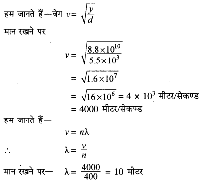 RBSE Solutions for Class 11 Physics Chapter 9 तरंग गति 58