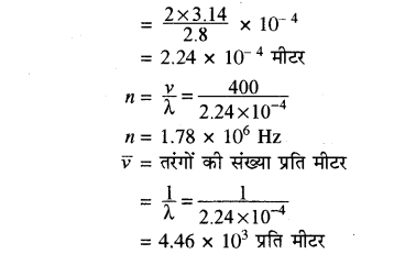 RBSE Solutions for Class 11 Physics Chapter 9 तरंग गति 59