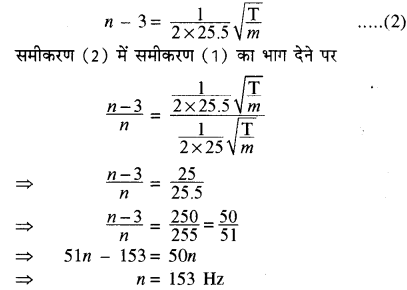 RBSE Solutions for Class 11 Physics Chapter 9 तरंग गति 62