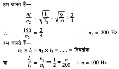 RBSE Solutions for Class 11 Physics Chapter 9 तरंग गति 64