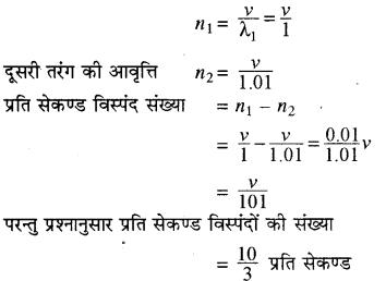 RBSE Solutions for Class 11 Physics Chapter 9 तरंग गति 67