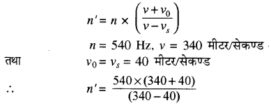 RBSE Solutions for Class 11 Physics Chapter 9 तरंग गति 68
