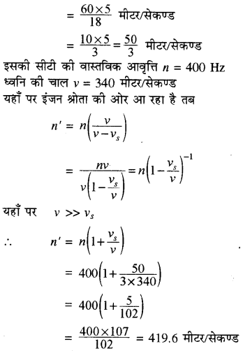 RBSE Solutions for Class 11 Physics Chapter 9 तरंग गति 69