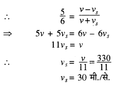 RBSE Solutions for Class 11 Physics Chapter 9 तरंग गति 71