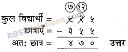 RBSE Solutions for Class 5 Maths Chapter 2 जोड़-घटाव Additional Questions image 11