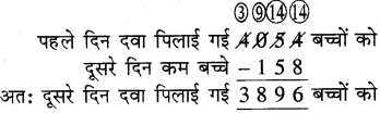 RBSE Solutions for Class 5 Maths Chapter 2 जोड़-घटाव Additional Questions image 17