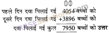 RBSE Solutions for Class 5 Maths Chapter 2 जोड़-घटाव Additional Questions image 18