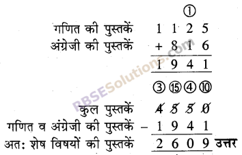 RBSE Solutions for Class 5 Maths Chapter 2 जोड़-घटाव Additional Questions image 19