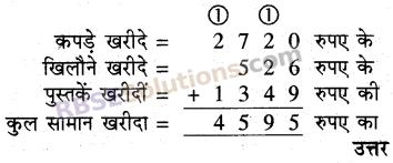 RBSE Solutions for Class 5 Maths Chapter 2 जोड़-घटाव Additional Questions image 21
