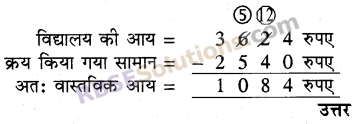 RBSE Solutions for Class 5 Maths Chapter 2 जोड़-घटाव Additional Questions image 22