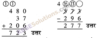 RBSE Solutions for Class 5 Maths Chapter 2 जोड़-घटाव Additional Questions image 7