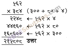 RBSE Solutions for Class 5 Maths Chapter 3 गुणा भाग Ex 3.1 image 11