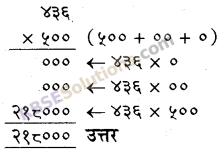 RBSE Solutions for Class 5 Maths Chapter 3 गुणा भाग Ex 3.1 image 13