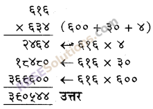 RBSE Solutions for Class 5 Maths Chapter 3 गुणा भाग Ex 3.1 image 14