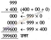 RBSE Solutions for Class 5 Maths Chapter 3 गुणा भाग Ex 3.1 image 4