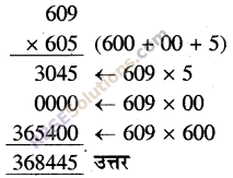 RBSE Solutions for Class 5 Maths Chapter 3 गुणा भाग Ex 3.1 image 6