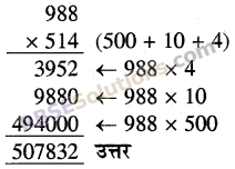 RBSE Solutions for Class 5 Maths Chapter 3 गुणा भाग Ex 3.1 image 9