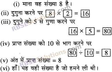 RBSE Solutions for Class 5 Maths Chapter 8 पैटर्न Additional Questions image 26