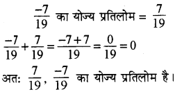 RBSE Solutions for Class 8 Maths Chapter 1 परिमेय संख्याएँ Additional Questions 6