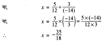 RBSE Solutions for Class 8 Maths Chapter 1 परिमेय संख्याएँ Additional Questions l8a