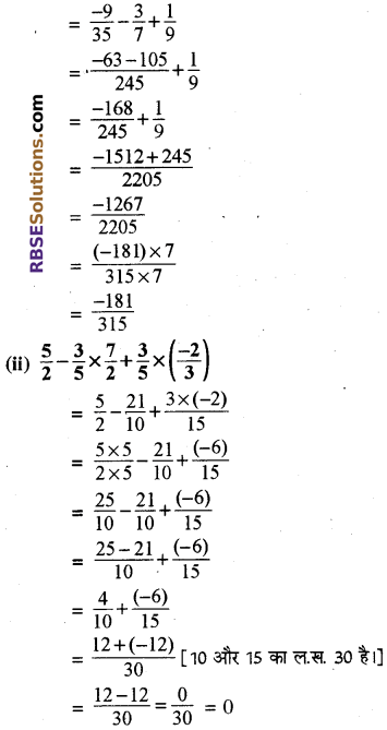 RBSE Solutions for Class 8 Maths Chapter 1 परिमेय संख्याएँ Ex 1.1 image 35