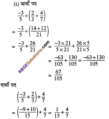 RBSE Solutions for Class 8 Maths Chapter 1 परिमेय संख्याएँ In Text Exercise image 47