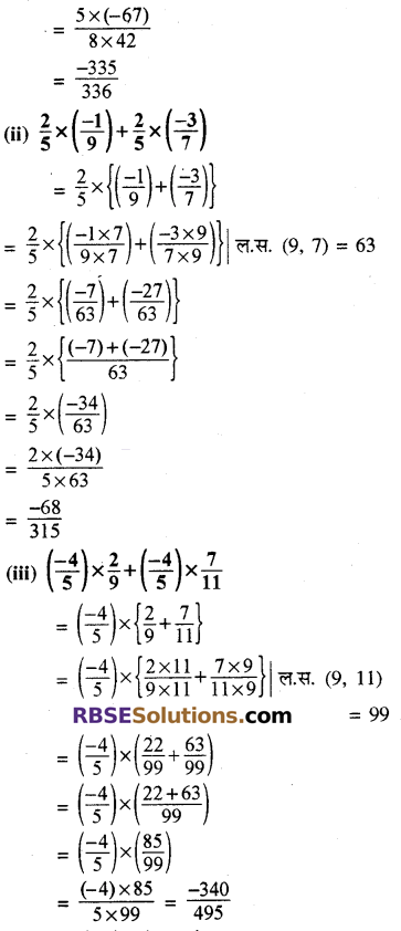 RBSE Solutions for Class 8 Maths Chapter 1 परिमेय संख्याएँ In Text Exercise image 66