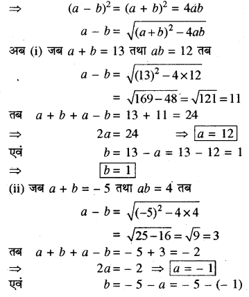 RBSE Solutions for Class 8 Maths Chapter 10 गुणनखण्ड In Text Exercise Q1