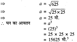RBSE Solutions for Class 8 Maths Chapter 2 घन एवं घनमूल Additional Questions Q5q7
