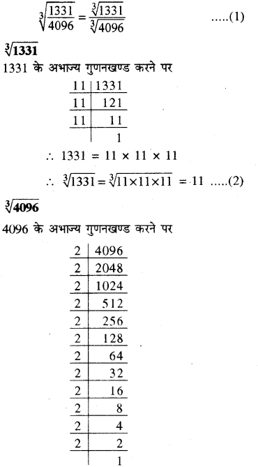 RBSE Solutions for Class 8 Maths Chapter 2 घन एवं घनमूल Additional Questions Q6A4