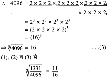 RBSE Solutions for Class 8 Maths Chapter 2 घन एवं घनमूल Additional Questions Q6A4A