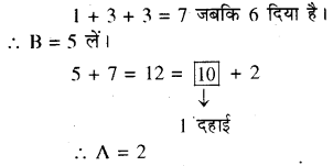 RBSE Solutions for Class 8 Maths Chapter 4 दिमागी कसरत Ex 4.2 Q1d