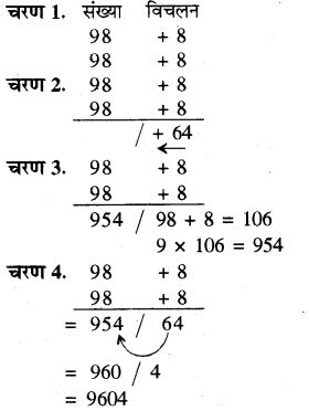 RBSE Solutions for Class 8 Maths Chapter 5 वैदिक गणित Additional Questions 2